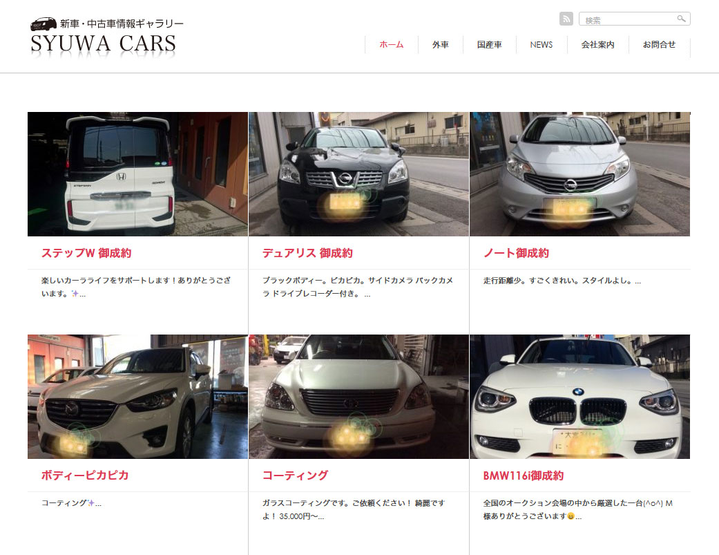 SYUWA CARS
