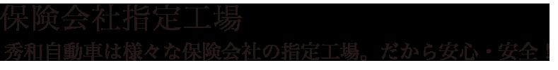 保険会社指定工場 - 秀和自動車は様々な保険会社の指定工場。だから安心・安全!